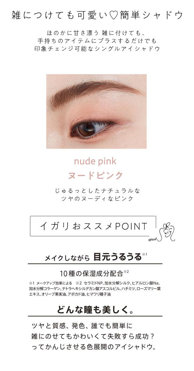 ヌードピンク商品詳細