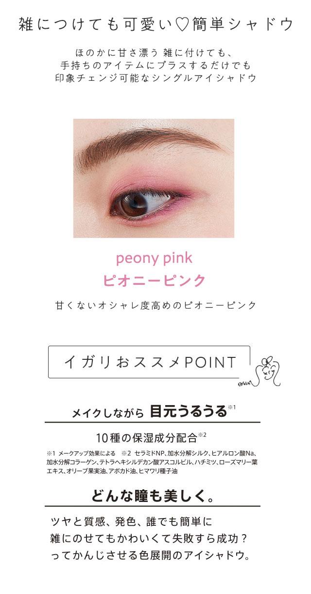 ピオニーピンク商品詳細