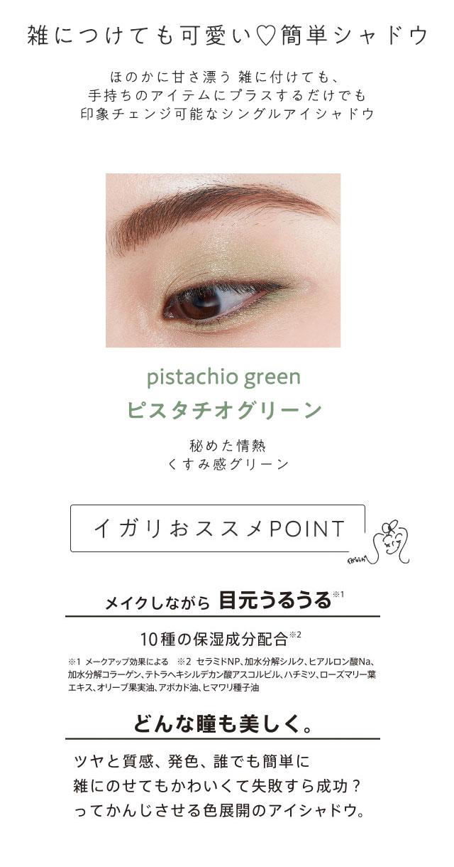 ピスタチオグリーン商品詳細
