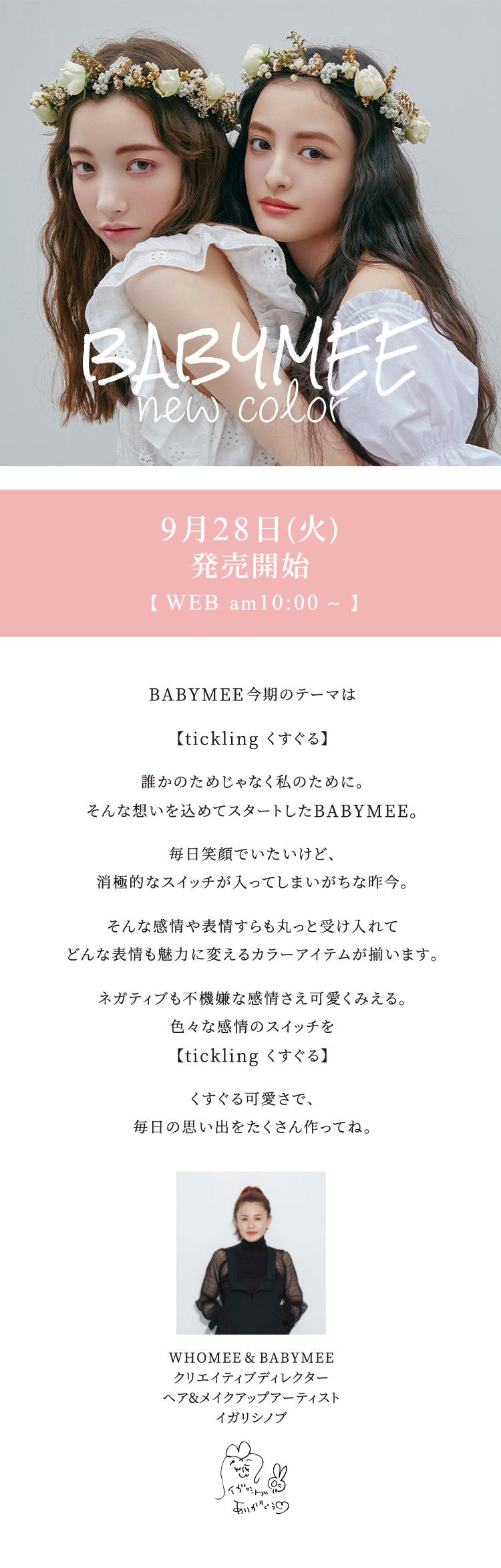 BABYMEE2021AW新作
