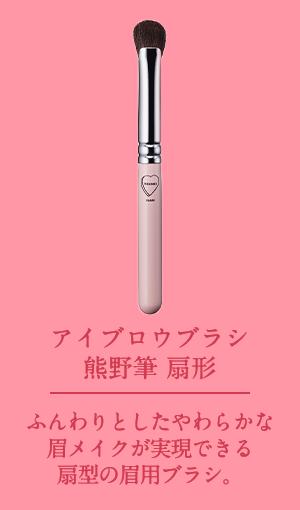 アイブロウブラシ熊野筆扇形