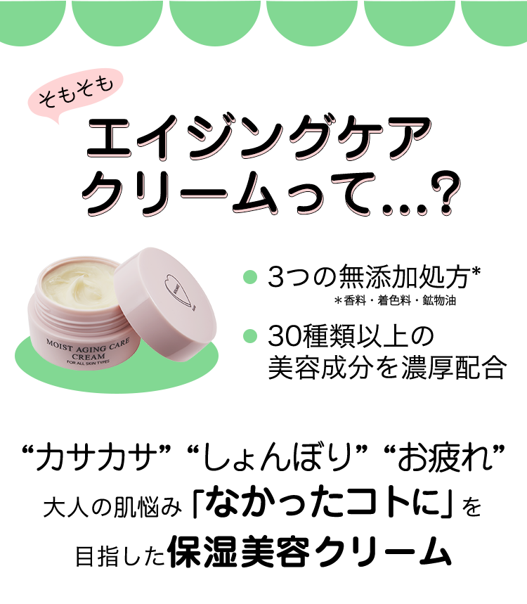 モイストエイジングケアクリームって?