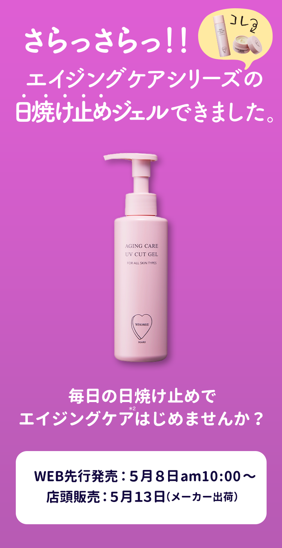UVカットジェル新発売