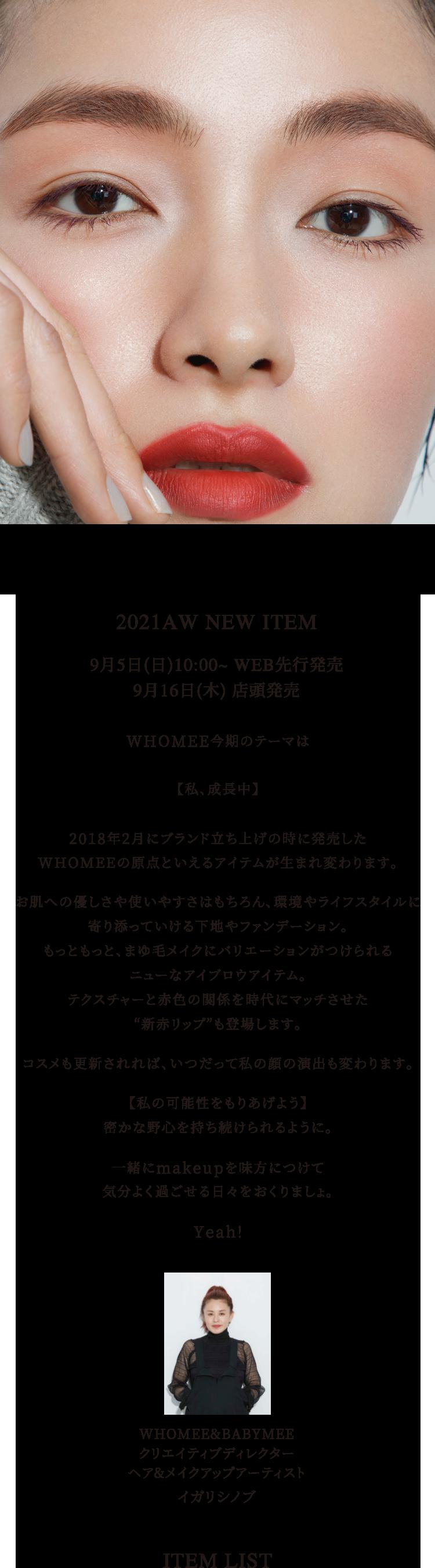 WHOMEE2021AW新作