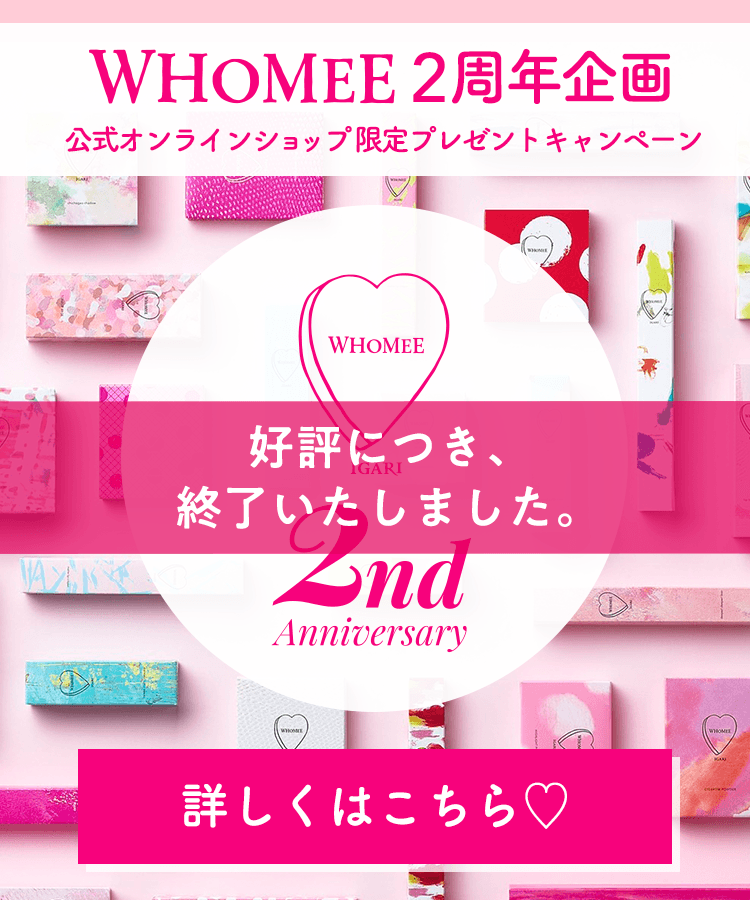 WHOMEE 2周年