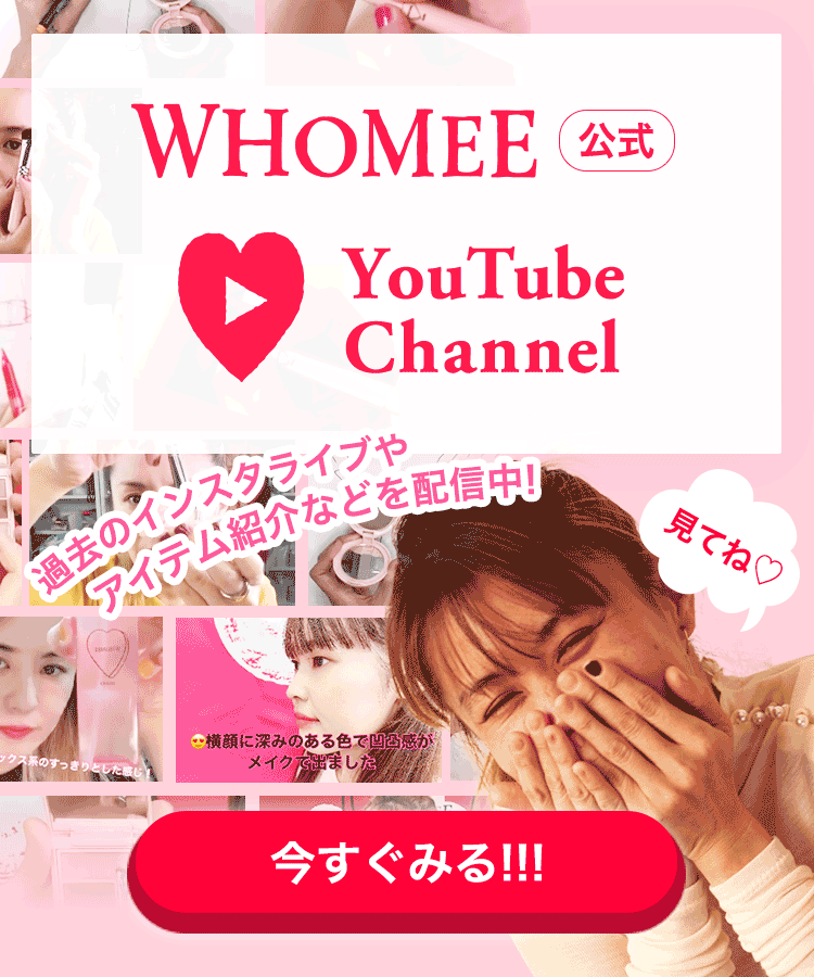 WHOMEE公式Youtubeチャンネル更新中!